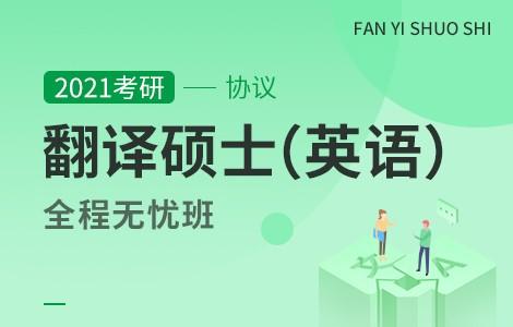 【文都网校】2021考研(翻译硕士英语)全程无忧协议班