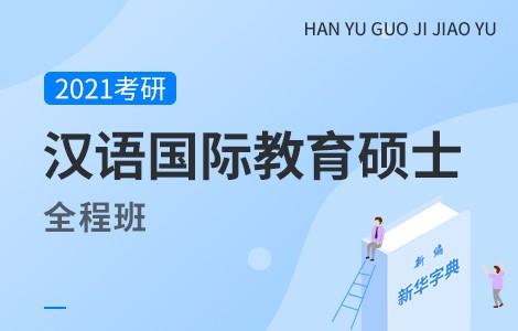【文都网校】2021考研(汉语国际教育硕士)全程班