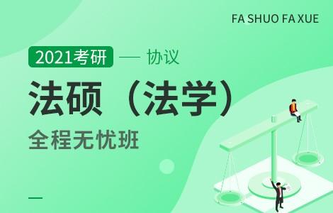 【文都网校】2021考研(法硕法学)全程无忧协议班