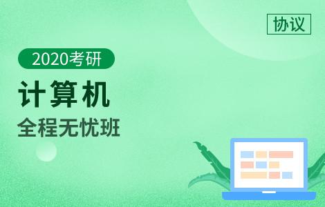 【文都网校】2020考研(计算机)全程无忧班