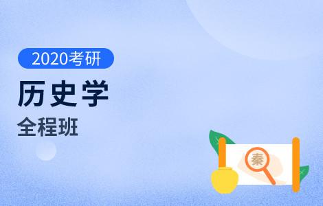 【文都网校】2020考研(历史学)全程班