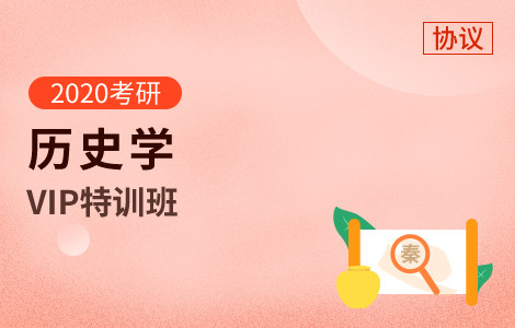 【文都网校】2020考研(历史学)VIP特训班
