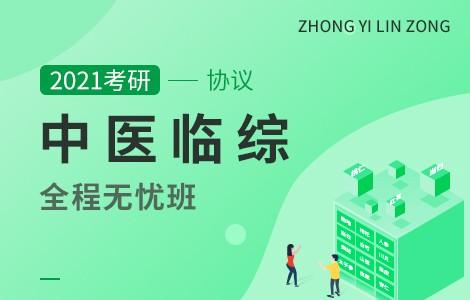 【文都网校】2021考研(中医临综)全程无忧协议班