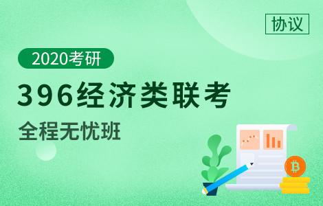 【文都网校】2020考研(396经济类联考)全程无忧班