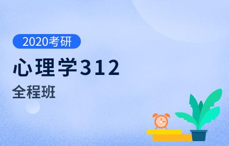 【文都网校】2020考研(心理学)312全程班