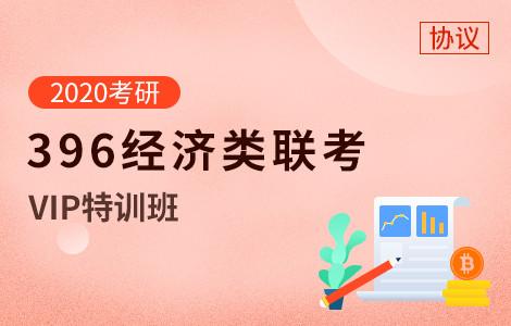 【文都网校】2020考研(396经济类联考)VIP特训班