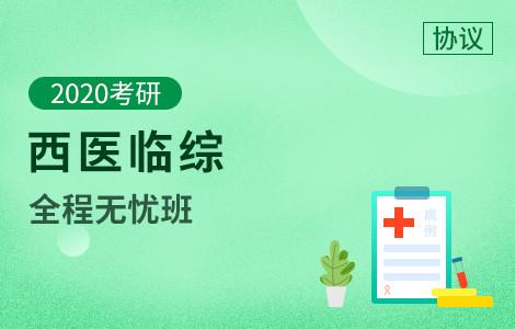 【文都网校】2020考研(西医临综)全程无忧班
