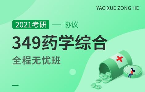 【文都网校】2021考研(349药学综合)全程无忧协议班
