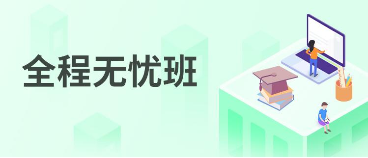 【文都网校】2020考研(199管理类联考)全程无忧班