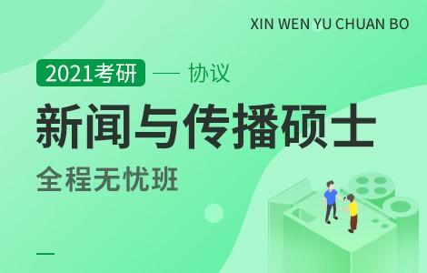 【文都网校】2021考研(新闻与传播硕士)全程无忧协议班