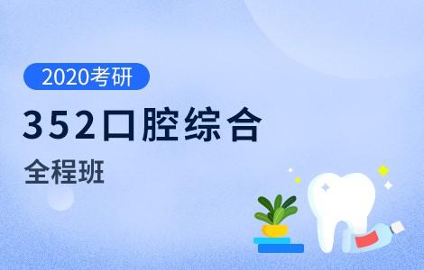 【文都网校】2020考研(352口腔综合)全程班
