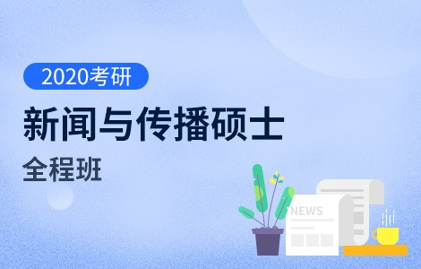 【文都网校】2020考研(新闻与传播硕士)全程班