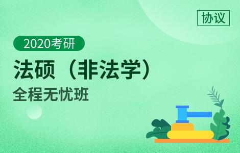 【文都网校】2020考研(非法学法律硕士)全程无忧班