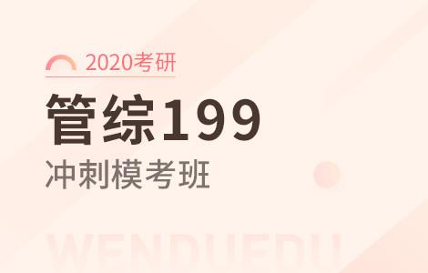 【文都网校】2020考研(199管理类联考)冲刺模考班