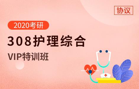 【文都网校】2020考研(308护理综合)VIP特训班