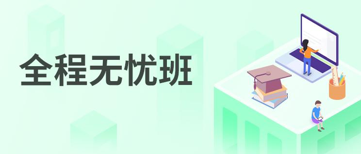 【文都网校】2020考研(翻译硕士)全程无忧班
