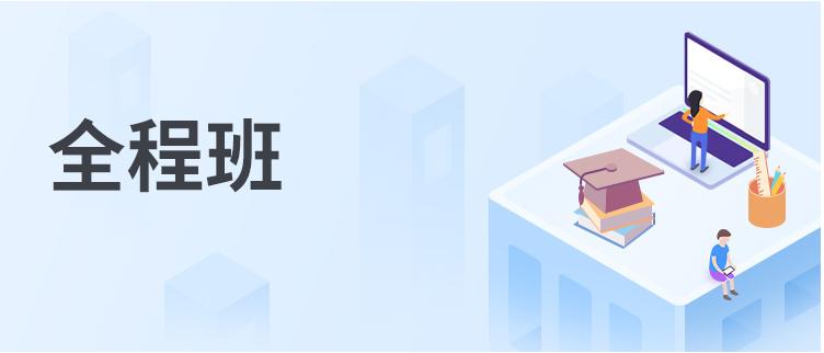 【文都网校】2020考研(翻译硕士)全程班