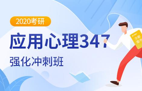 【文都网校】2020考研(应用心理)强化冲刺班