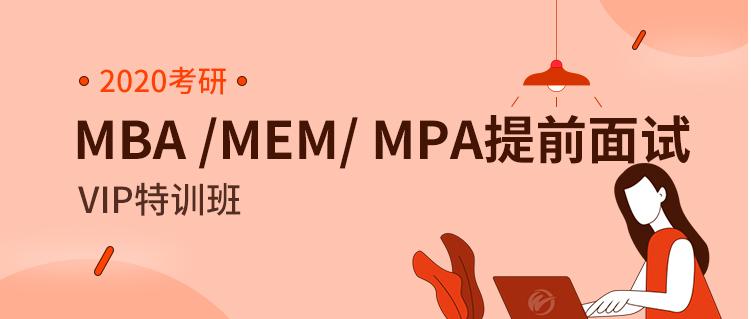 【文都网校】2020考研(MBA/MEM/MPA)提前面试VIP特训班
