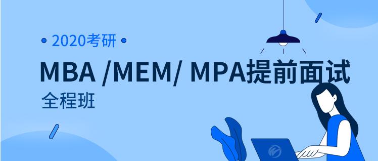 【文都网校】2020考研(MBA /MEM/ MPA)提前面试全程班