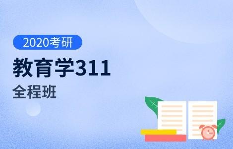 【文都网校】2020考研(教育学311)全程班