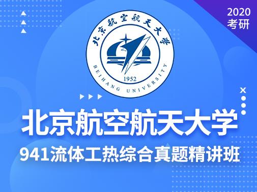 【爱启航】2020考研(北航941流体工热综合)真题精讲班