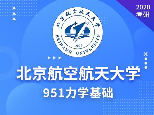 【爱启航】2020考研(北航951力学基础)真题精讲班