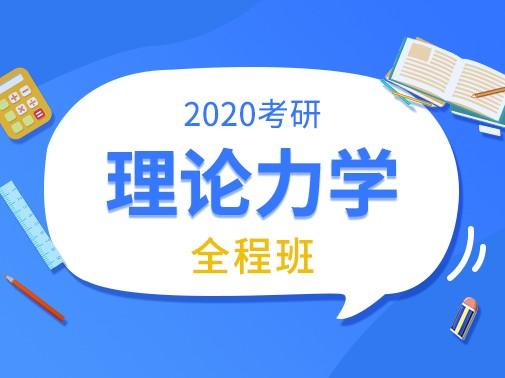 【爱启航】2020考研(理论力学)全程班