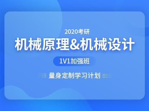 【爱启航】2020考研(机械原理&机械设计)1v1加强班