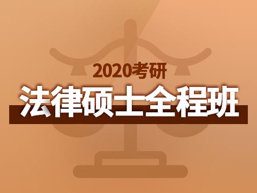 【爱启航】2020考研(法律硕士)全程班