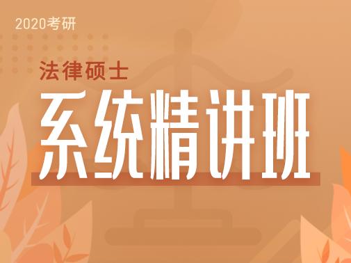 【爱启航】2020考研(法律硕士)系统精讲班