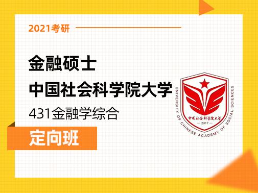 【爱启航】2021考研(金融硕士中国社会科学院大学431金融学综合)定向班