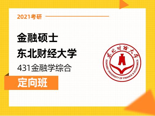 【爱启航】2021考研(金融硕士东北财经大学431金融学综合)定向班
