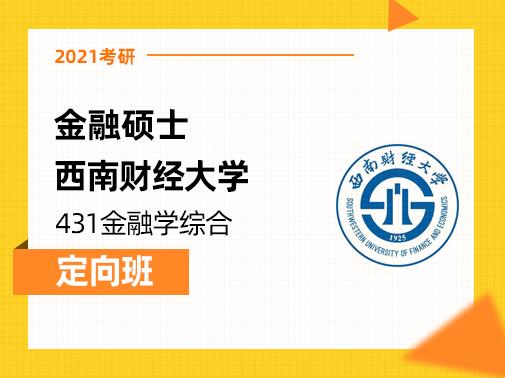【爱启航】2021考研(金融硕士西南财经大学431金融学综合)定向班