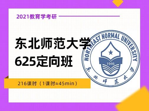 【爱启航】2021考研(教育学东北师范大学628)定向班