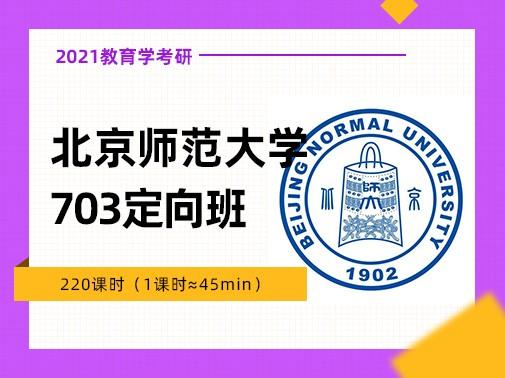 【爱启航】2021考研(教育学北京师范大学703)定向班