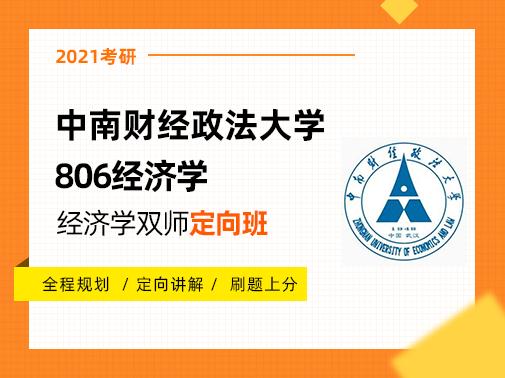 【爱启航】2021考研(中南财经政法大学806经济学)双师定向班