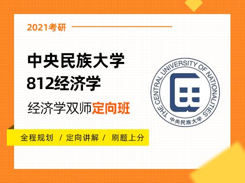 【爱启航】2021考研(中央民族大学812经济学)双师定向班