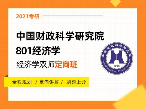 【爱启航】2021考研(中国财政科学研究院801经济学)双师定向班