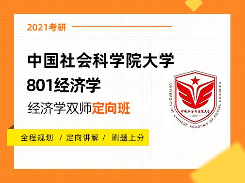 【爱启航】2021考研(中国社会科学院801经济学)双师定向班