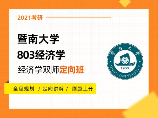 【爱启航】2021考研(暨南大学803经济学)双师定向班