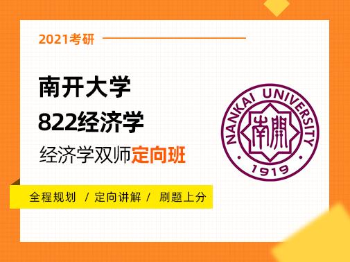 【爱启航】2021考研(南开大学825经济学)双师定向班