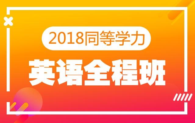 【新东方在线】2018同等学力英语全程班