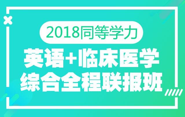 【新东方在线】2018同等学力英语+临床医学综合(全程联报班)
