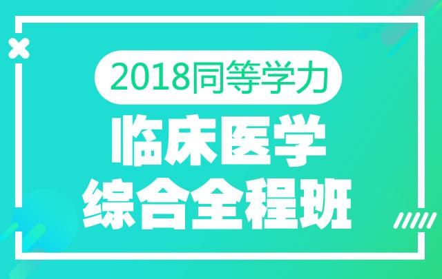 2018同等学力临床医学综合全程班