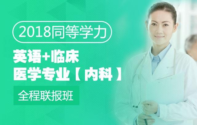 2018同等学力英语+临床医学专业【内科】全程联报班
