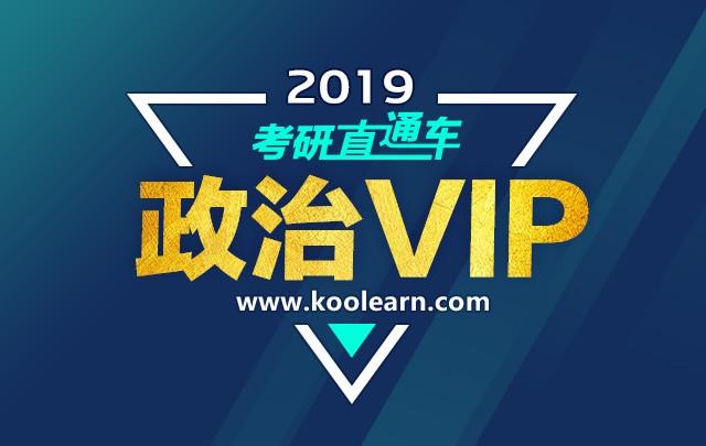 【新东方在线】2019考研直通车【政治VIP】