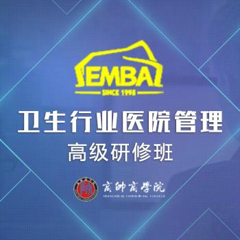 商帅商学院卫生行业医院管理EMBA高级研修班