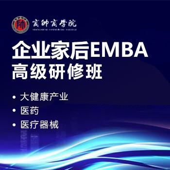 商帅商学院大健康产业、医药、医疗器械企业家后EMBA高级研修班
