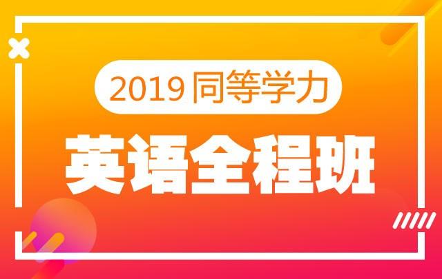 【新东方在线】2019同等学力英语全程班